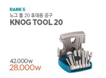 Rank5 노그 툴 20 휴대용 공구